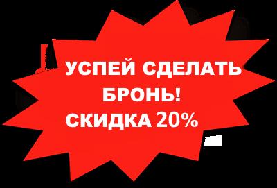 Акция Скидка 20% на все номера. Забронируй заренее!